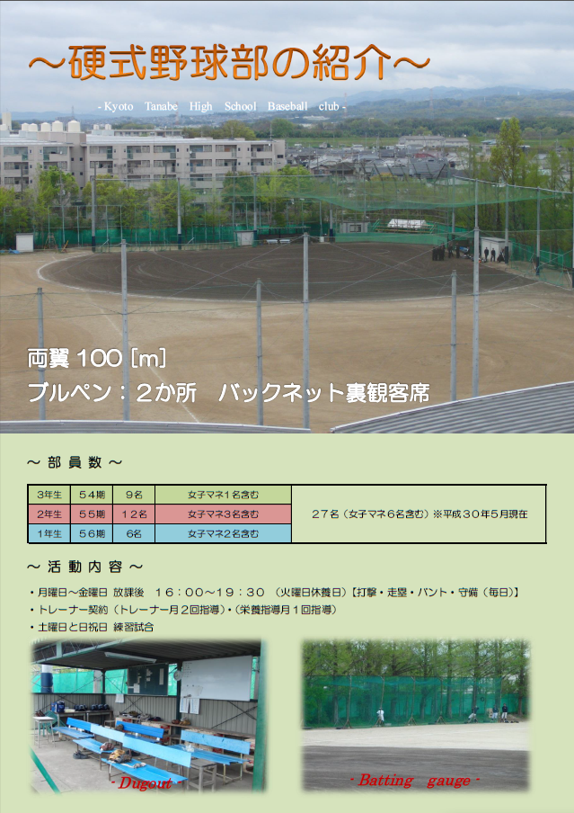硬式野球部.png
