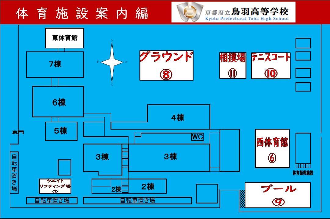 体育施設案内図②.jpg