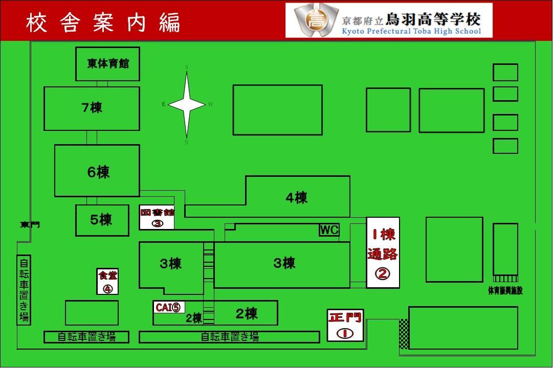 校舎案内図2.JPG