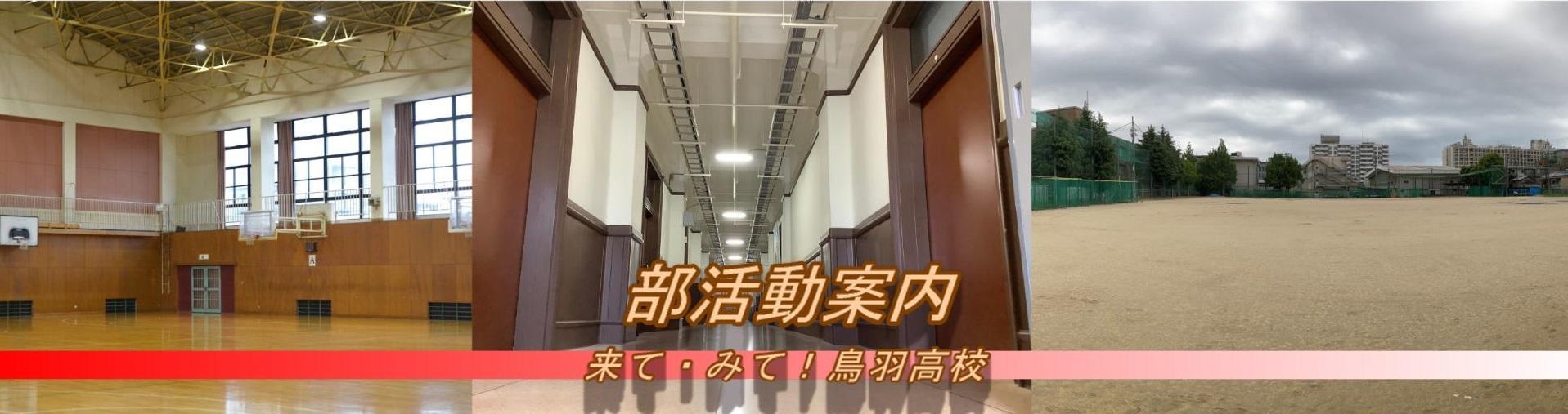 210615_部活動案内パノラマ②.jpg