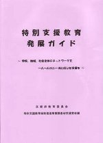 特別支援教育発展ガイド(平成19年度)