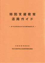 特別支援教育活用ガイド(平成23年度)