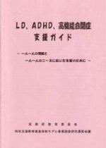 LD、ADHD、高機能自閉症支援ガイド(平成15年度)
