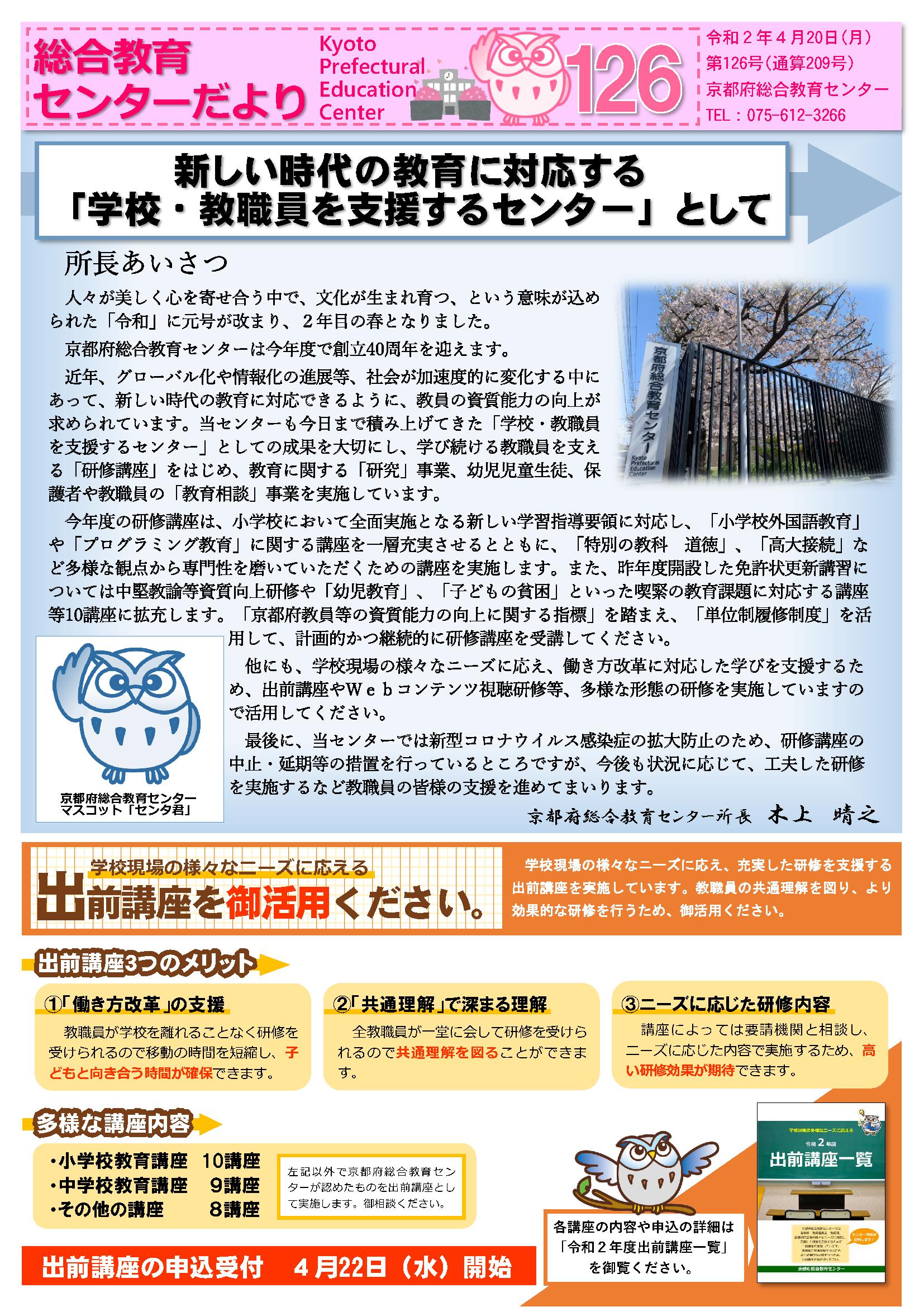 京都 府 総合 教育 センター